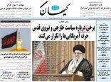 روزنامه های 13 اردیبهشت