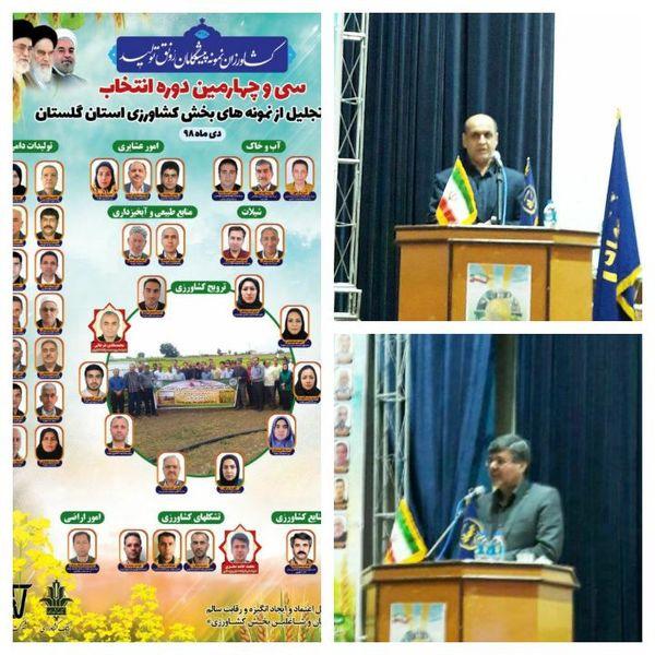 مراسم تجلیل از ۵۶ نمونه بخش کشاورزی در استان گلستان برگزار شد