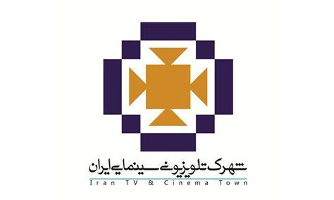 از نشان جدید شهرک سینمایی ایران رونمایی می شود