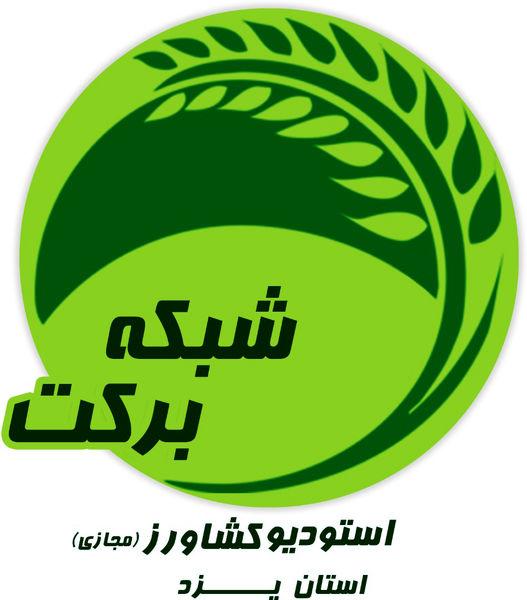 راه اندازی استودیو کشاورز در سازمان جهادکشاورزی استان یزد