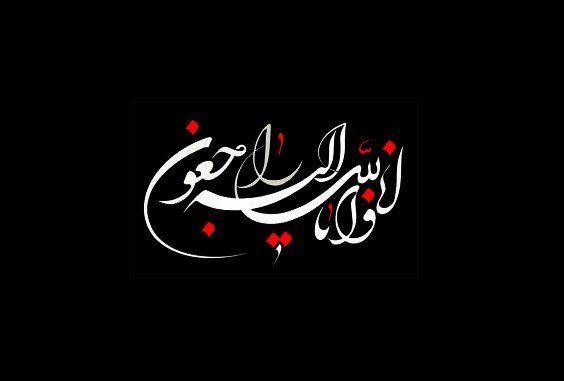 رئیس مجلس، معاون اول رییس جمهور و وزیر علوم درگذشت حمید کهرام را تسلیت گفتند