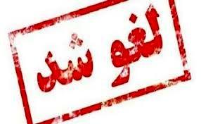 مراسمهای هفته منابع طبیعی در فارس لغو شد