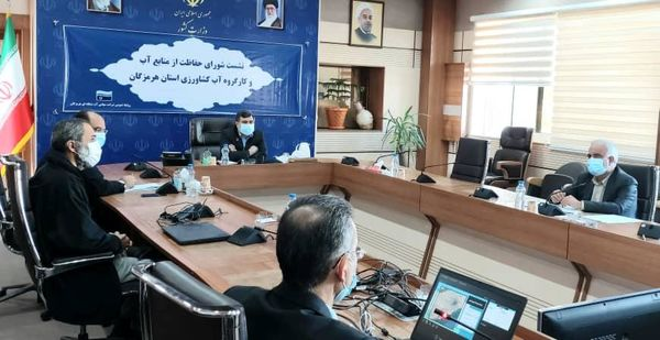 برگزاری نشست شورای حفاظت از منابع آب و کارگروه آب کشاورزی هرمزگان