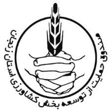 سرمایه 27 میلیاردی صندوق حمایت از توسعه کشاورزی استان زنجان