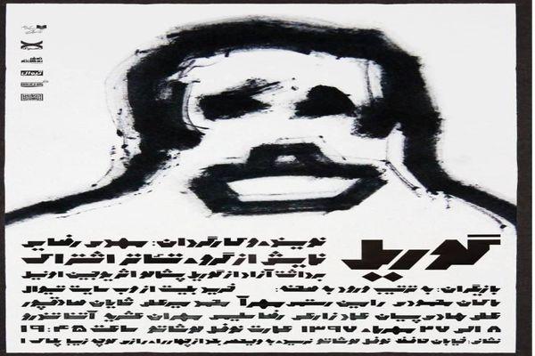 «گوریل» روی صحنه عمارت نوفللوشاتو