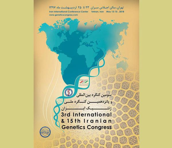 حضور پژوهشگاه میراث فرهنگی در سومین کنگره بینالمللی ژنتیک ایران