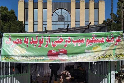 ایجاد روستا بازار در کلانشهر تبریز جهت عرضه مستقیم محصولات کشاورزی