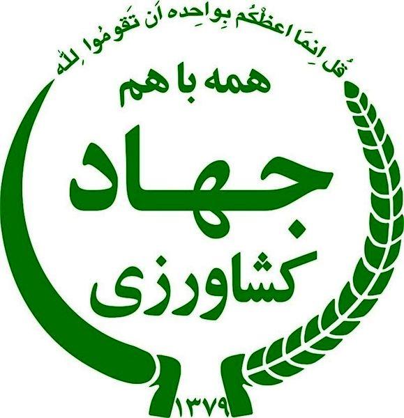 سیستم ویدیو کنفرانس سازمان جهاد کشاورزی استان بوشهر راه اندازی شد