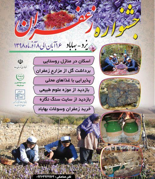 چهارمین جشنواره طلای سرخ به میزبانی شهرستان بهاباد برگزار می شود