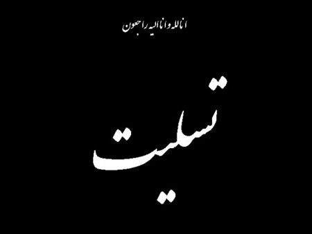 سرپرست وزارت جهاد کشاورزی، درگذشت دکتر حمید کهرام را تسلیت گفت