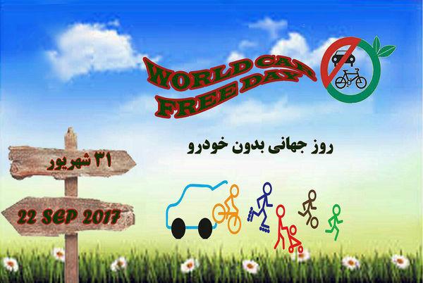 روز جهانی بدون خودرو