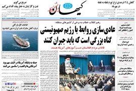 روزنامه های 3 آبان