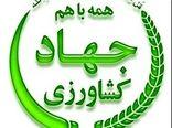توصیههای رئیس مرکز حراست وزارت جهاد کشاورزی به مدیران
