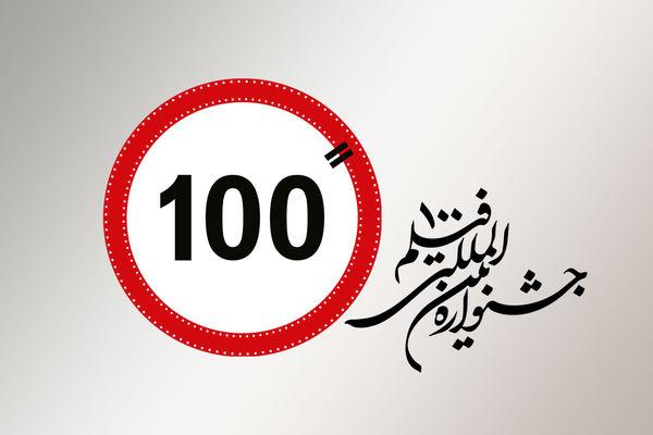 پیش بینی 25 عنوان جایزه در دوازدهمین جشنواره فیلم 100