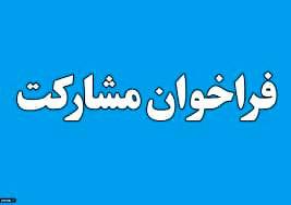 آگهی فراخوان واگذاری مشارکتی مرکز اصلاح نژاد زنبور عسل شهرستان خوی