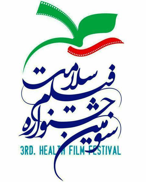 حمایت کمیته رسانه انجمن روانپزشکان ایران از جایزه ویژه سومین جشنواره فیلم سلامت