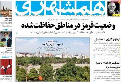 همشهری