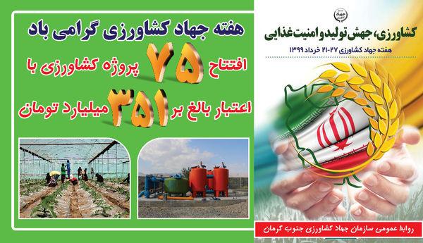 افتتاح و کلنگ زنی ۷۵  پروژه کشاورزی در جنوب کرمان