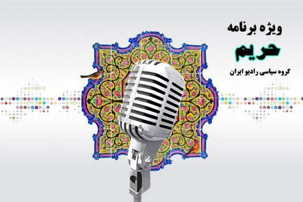 یادی از شهادت مظلومانه زائران خانه خدا در رادیو ایران