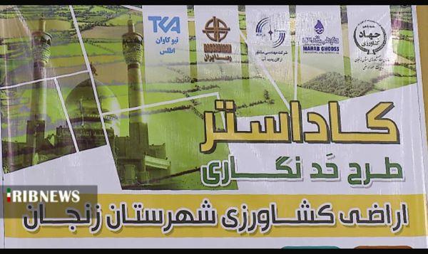 رونمایی از نخستین سند تک برگی طرح کاداستر در زنجان/ اجرای این طرح تا ۴ سال آینده در همه استانها
