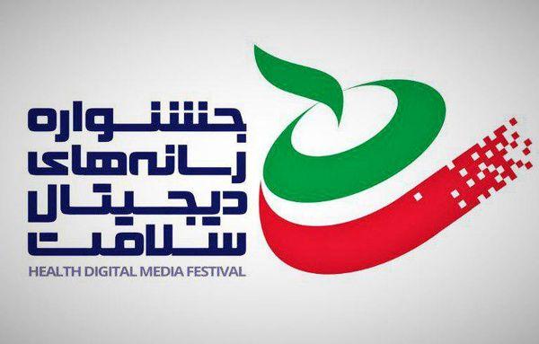 «نمایشگاه فناوری ها و رسانه های دیجیتال سلامت» برگزار می شود